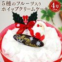 【エントリーでポイント10倍〜】【2019年予約受付】【送料無料】残りわずか!!クリスマスケーキ 5種のフルーツ入りホイップクリームケーキ 4号サイズ(12cm) お見逃しのないようにお願いします!