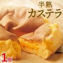 半熟カステラ(プレーン)
