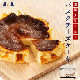 【送料無料】スペイン生まれ 真っ黒 バスクチーズケーキ 4号(約12cm)チーズケーキ 濃厚 ほろ苦 大人 洋菓子 ベイクドチーズケーキ スイーツ クリームチーズ 土産 プレゼント 冷凍 お取り寄せ デザート お年賀