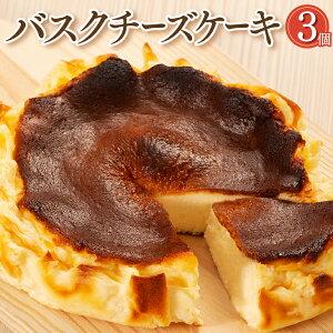 【送料無料】 スペイン生まれのバスクチーズケーキ 4号サイズ 3個セット チーズケーキ 濃厚 しっとり 黒 なめらか ほろ苦 大人 洋菓子 ベイクドチーズケーキ スイーツ クリームチーズ 箱入