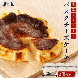 【送料無料】 スペイン生まれのバスクチーズケーキ 4号サイズ 3個セット チーズケーキ 濃厚 黒 ほろ苦 大人 洋菓子 ベイクドチーズケーキ スイーツ クリームチーズ 箱入り 木箱 ギフト プレゼント お年賀 冷凍