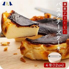 【送料無料】スペイン生まれ 真っ黒 バスクチーズケーキ 4号(約12cm)チーズケーキ 濃厚 ほろ苦 大人 洋菓子 ベイクドチーズケーキ スイーツ クリームチーズ 土産 プレゼント 冷凍 お取り寄せ デザート
