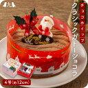 【2020年予約受付】クリスマスに間に合う受付は12月12日まで! クリスマスケーキ クラシックガトーショコラケーキ 4号サイズ(12cm) チョコレート クリーム ケーキ クリスマス パーティ ギフト お取り寄せ 冷凍 【送料無料】