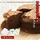 【ホワイトデー2021・予約販売】(3/1より順次発送)ガトーショコラ 4号サイズ(12cm) チョコレート ケーキ ホール 食…