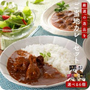 【送料無料】 ご当地レトルトカレー 選べる6個セット ギフト 国産 牛肉 豚肉 鶏肉 九州 ご当地カレー 食べ比べ レトルト食品