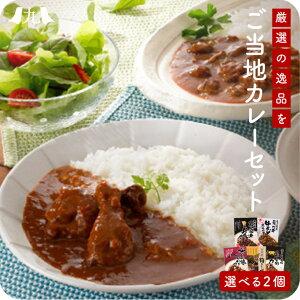 【送料無料】 ご当地レトルトカレー お試しセット ギフト 国産 牛肉 豚肉 鶏肉 九州 ご当地カレー 食べ比べ レトルト食品