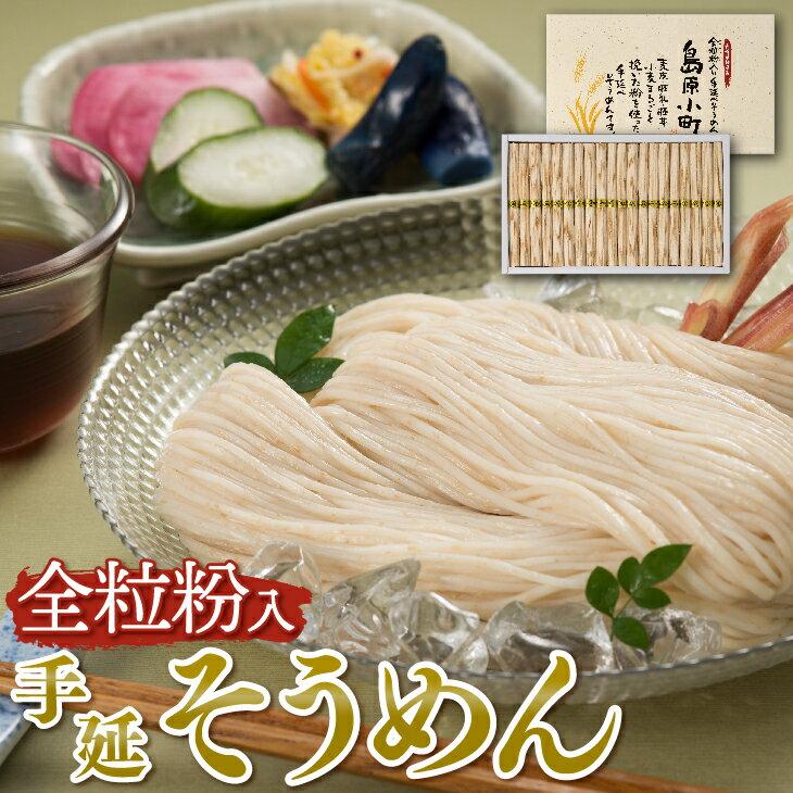 【送料無料】 手延べそうめん 島原小町 1000g(50g×20束) 全粒粉入り 化粧箱入り 素麺