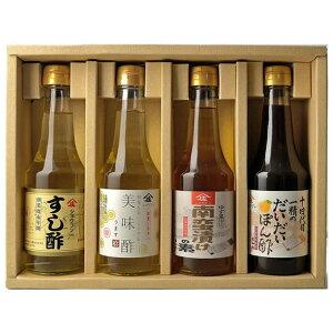 【送料無料】 すぐれものセット (すし酢・美味酢・南蛮漬けの素・だいだいぽん酢) ビネガー セット・詰め合わせ