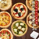 南の大地ピザ5枚選んでセット