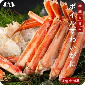 【送料無料】ボイルずわいがに 4〜6肩 2kg 冷凍 新鮮 絶品ズワイガニ 食感 上等 海鮮 バーベキュー BBQ レジャー 行楽 グルメ かに  蟹