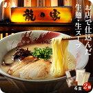 久留米とんこつ生ラーメン名店「龍の家」2種類4食豚骨ラーメン食べ比べセット(こく味・純味各2食)冷凍