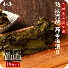 「九州産高菜漬160g×2パック」高菜漬け物炒め惣菜クリックポスト【送料無料】