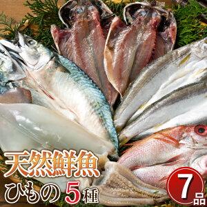 【送料無料】「天然鮮魚一夜干しセット」 干物 新鮮 魚 肴 ひもの 一夜干し 低温熟成 無添加 のどぐろ(赤むつ)真あじ 鯵 するめいか スルメイカ かます 梭子魚 さば 鯖 5種 贈り物 贈答 御