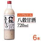 八穀あまざけ《720ml×6本》甘酒米麹