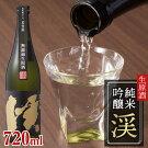 純米吟醸渓[たに]無濾過生原酒