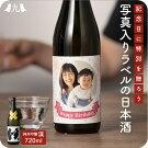 【写真入りラベルが自分で作れる純米吟醸渓720ml】