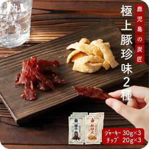 ドイツ国家資格 マイスター 豚 珍味2種セット 豚干肉<豚の干肉>90g 豚揚皮<ポークチップ>60g 詰め合わせ