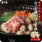 【送料無料】みつせ鶏がばうま鍋(醤油風味)3-4人前