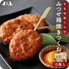 【送料無料】みつせ鶏焼きつくね10個(甘辛たれ付)箱入り冷凍