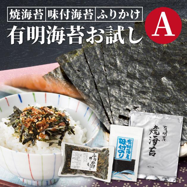 【送料無料】お試し 柳川海苔詰め合わせA 1000円ポッキリ 3点セット【初回購入限定】