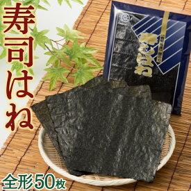 【送料無料】 寿司はね 焼き海苔 全形50枚 有明海産 乾海苔 一番摘み 柳川海苔 お年賀