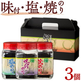 【送料無料】 柳川海苔 3個セット 有明海産 一番摘み 味付け海苔 焼き海苔 塩海苔 乾海苔