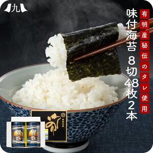 【送料無料】 味付け海苔 8切48枚×2本 有明産 柳川海苔 一番摘み