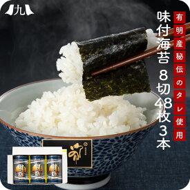 【送料無料】 味付け海苔 8切48枚×3本 有明産 柳川海苔 一番摘み