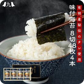 【送料無料】 味付け海苔 8切48枚×4本 有明産 柳川海苔 一番摘み