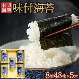 【送料無料】 味付け海苔 8切48枚×5本 有明産 柳川海苔 一番摘み お年賀