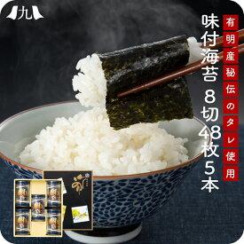 【送料無料】 味付け海苔 8切48枚×5本 有明産 柳川海苔 一番摘み