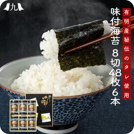 【送料無料】 味付け海苔 8切48枚×6本 有明産 柳川海苔 一番摘み