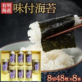 【送料無料】 味付け海苔 8切48枚×8本 有明産 柳川海苔 一番摘み お年賀