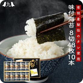 【送料無料】 味付け海苔 8切48枚×10本 有明産 柳川海苔 一番摘み