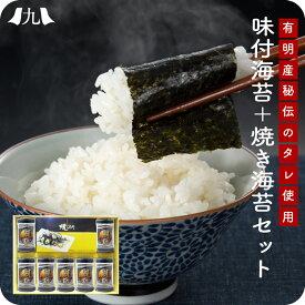 【送料無料】味付け海苔 8切48枚×7本 焼き海苔 2切10枚×3袋 有明産 柳川海苔 一番摘み