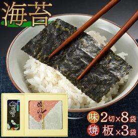【送料無料】 柳川海苔 詰め合わせ 味付け海苔(2切6枚×8袋) 焼海苔(板のり10枚×3袋) 有明産 一番摘み