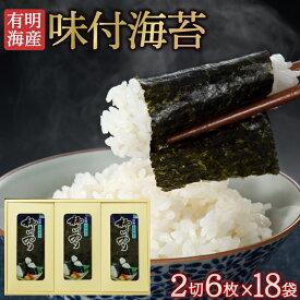 【送料無料】 味付け海苔 2切6枚×18袋 有明産 柳川海苔 一番摘み