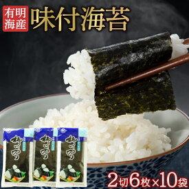 【送料無料】 味付け海苔 2切6枚×10袋 有明産 柳川海苔 一番摘み