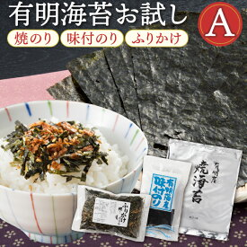 【送料無料】お試し 柳川海苔詰め合わせA 1000円ポッキリ 3点セット 【初回購入限定】