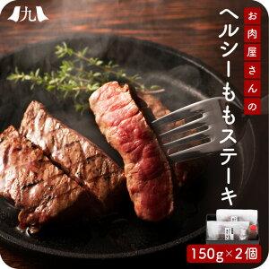 【送料無料】国産 黒毛和牛 赤身 モモ ステーキ 150g 2枚 セット(牛脂・ステーキソース付き) 冷凍 箱入り