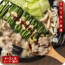 【送料無料】博多の味もつ鍋セット