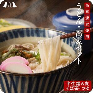 【送料無料】湯布院 こだわり麺セット(半生麺)