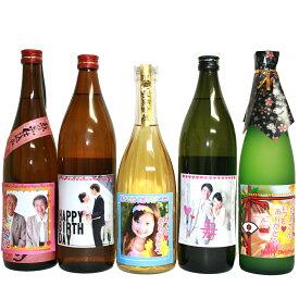 【Snapbee】世界に一つだけのオリジナル写真ラベル【焼酎・日本酒】ハーフボトル【どの商品を選んでも同じ価格です】【送料無料】