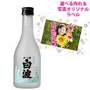 【Snapbee】世界に一つだけのオリジナル写真ラベル(日本酒・焼酎・梅酒)300ml(どの商品を選んでも同じ価格です)【送料…