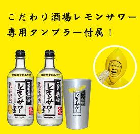 レモンサワーの素 25°3本セット【タンブラー2個付】【500ml×3】【包装無料】【送料無料】