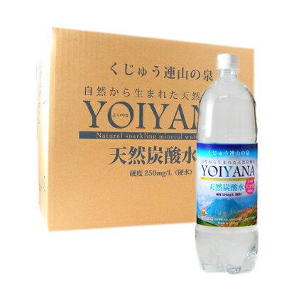天然炭酸水 よいやな 1.5L PET 1ケース(8本入り) 【送料無料】YOIYANA