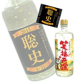 【オリジナル名入れラベル】笑福来運 720ml1本【送料無料】金箔入り麦焼酎