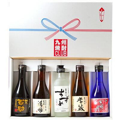 麦焼酎セレクト飲み比べ5本セット【送料無料】【包装無料】