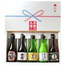 杜氏厳選日本酒セレクト飲み比べ5本セット300ml×5【送料無料】【簡易包装無料】【大分日本酒】【西の横綱西の関】【…