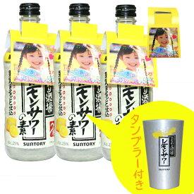 オリジナル写真札付きレモンサワーの素 25° 3本セット【タンブラー2個付】【500ml×3】【包装無料】【送料無料】